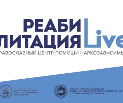 В Москве откроется новый церковный реабилитационный центр для наркозависимых