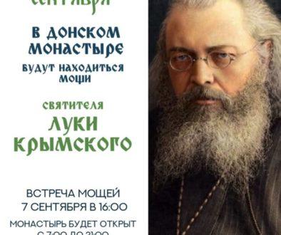 В Москву будет принесен ковчег с мощами святителя Луки (Войно-Ясенецкого)