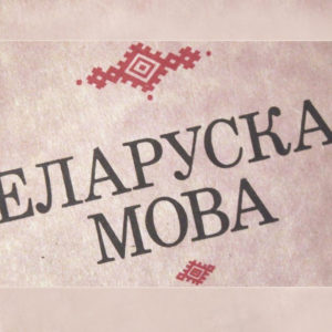 Занятия по белорусскому языку