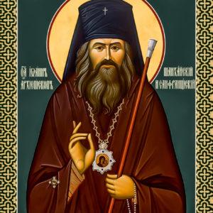 Молебен святителю Иоанну Шанхайскому