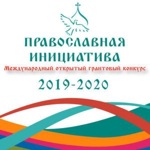 Конкурс «Православная инициатива» на получение грантов для общественно значимых проектов проходит до 15 октября