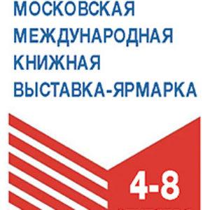 Новые книги Святейшего Патриарха представлены на Московской международной книжной выставке-ярмарке