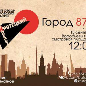 В Москве стартует новый сезон молодежных квестов, организуемых Синодальным отделом по делам молодежи