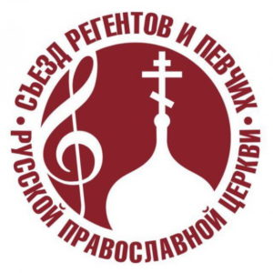 В Москве пройдет II Международный съезд регентов и певчих Русской Православной Церкви