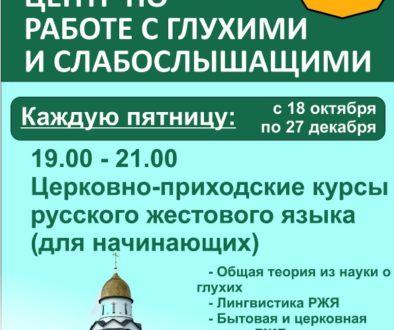 В храме при МГИМО открываются курсы русского жестового языка