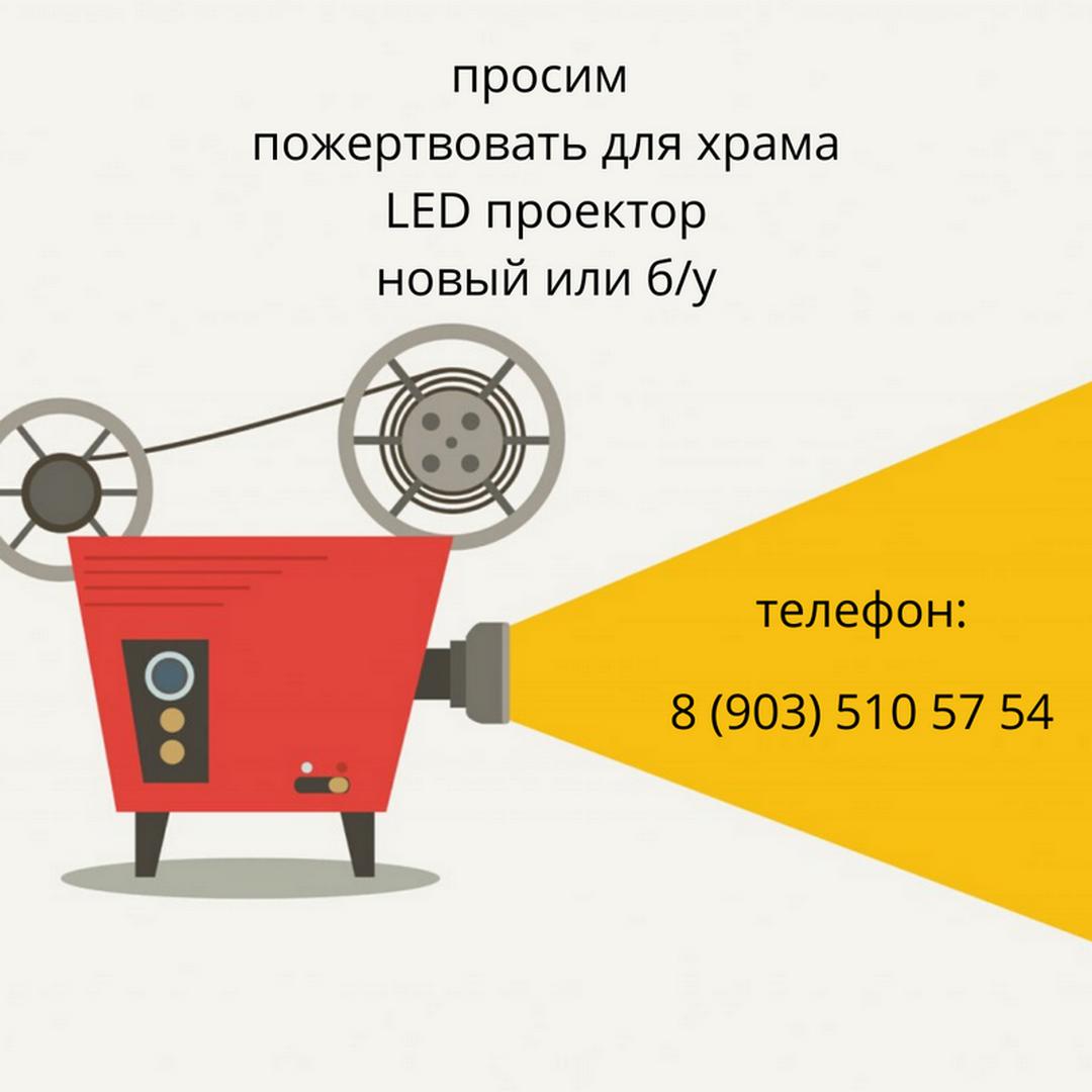 просим пожертвовать для храма LED проектор