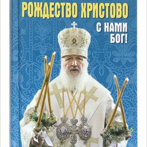 Вышла в свет новая книга Святейшего Патриарха Кирилла «Рождество Христово: С нами Бог!»