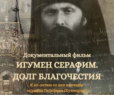 В храме мученицы Татианы при МГУ состоится показ фильма «Игумен Серафим. Долг благочестия»