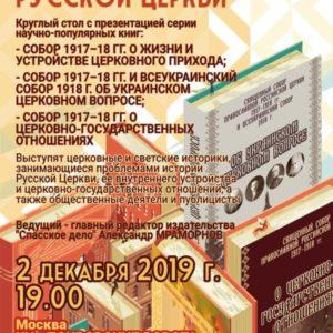2 декабря пройдет круглый стол «Собор 1917-1918 гг. и соборность в Русской Церкви»