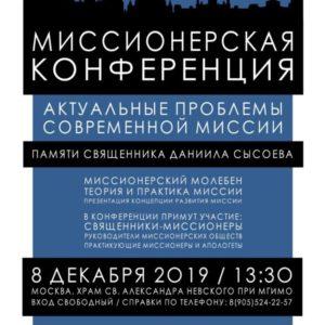 В Москве пройдет конференция «Актуальные вопросы современной миссии»