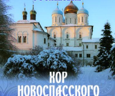 Хор Новоспасского монастыря «Молитва о Романовых»