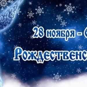 «Особое время работы над собой». Протоиерей Алексий Круглик о Рождественском посте