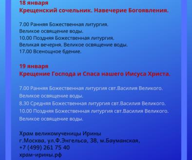 Расписание богослужений в праздник Крещения Господня