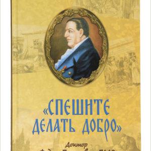 В Москве пройдет презентация книги «Спешите делать добро. Доктор Федор Петрович Гааз»