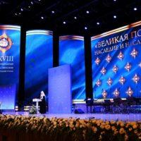 Святейший Патриарх Кирилл возглавил церемонию открытия XXVIII Международных Рождественских чтений