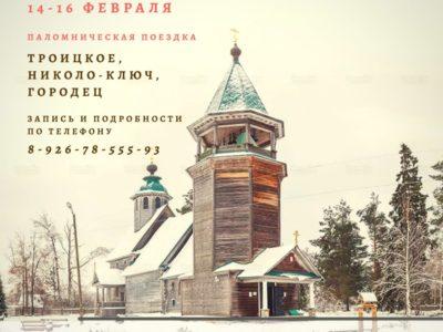 Храм великомученицы Ирины приглашает в паломническую поездку