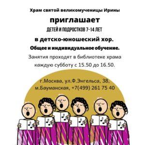 Храм вмц. Ирины приглашает детей и подростков в хор