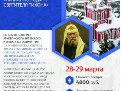Паломническая поездка В ТОРОПЕЦ «НА МАЛУЮ РОДИНУ СВЯТИТЕЛЯ ТИХОНА.