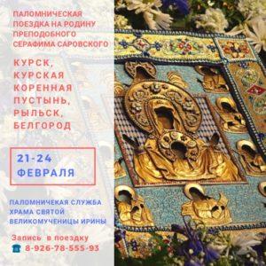 Приглашаем в паломническую поездку «СВЯТЫНИ ЗЕМЛИ КУРСКОЙ И БЕЛГОРОДСКОЙ»