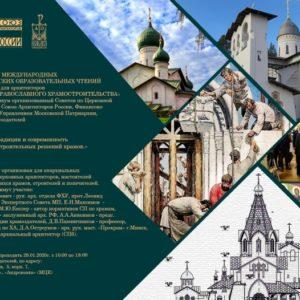 В рамках Рождественских чтений пройдет практикум «Традиции и современность архитектурно-строительных решений храмов»