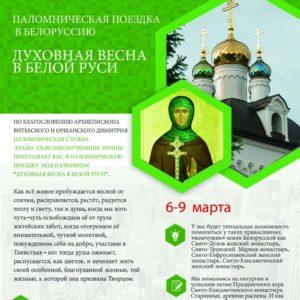Паломническая поездка «Духовная весна в Белой Руси» 6 по 9 марта 2020 г.