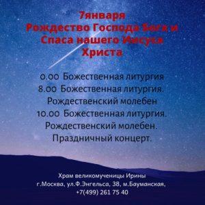 Богослужения на Рождество Христово в храме великомученицы Ирины