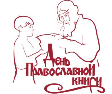 В Москве состоится пресс-конференция, посвященная Дню православной книги
