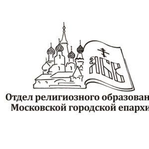 Отдел религиозного образования проводит конкурс, посвященный 265-летию со дня рождения прп. Серафима Саровского