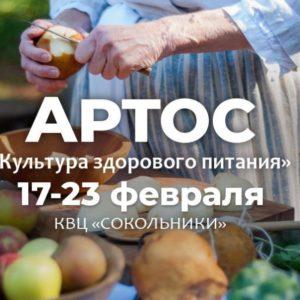 В Москве пройдет 21-й фестиваль «Артос»
