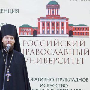 29 февраля в Российском православном университете состоится день открытых дверей