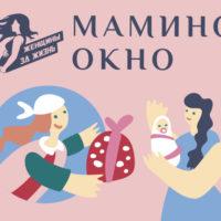 В Москве открыли окно продуктовой помощи беременным