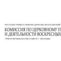 Обновлен сайт Комиссии по церковному просвещению и деятельности воскресных школ