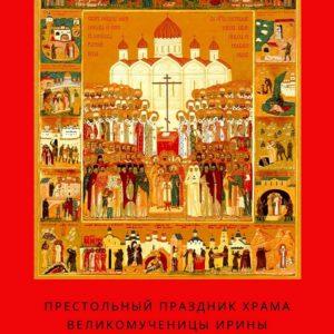 9 февраля — престольный праздник храма великомученицы Ирины