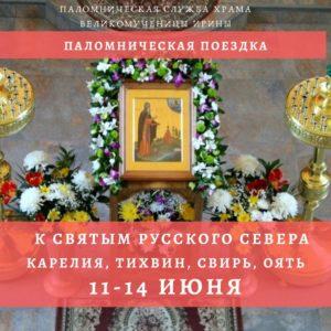 Паломническая поездка к святым Русского Севера