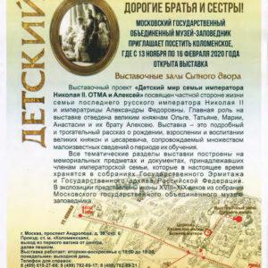 Выставка, посвященная частной жизни семьи Императора Николая Второго, в Коломенском