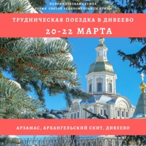Трудническая поездка в Дивеево 20-22 марта