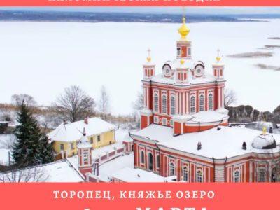 Паломническая поездка В ТОРОПЕЦ «НА МАЛУЮ РОДИНУ СВЯТИТЕЛЯ ТИХОНА»