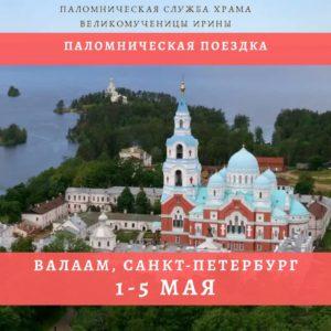 Паломническая поездка на Валаам 1 — 5 мая
