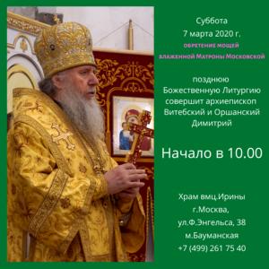 7 марта — архиерейская служба в храме великомученицы Ирины