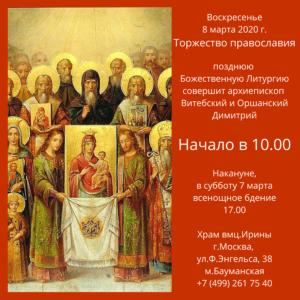 8 марта — архиерейская служба в храме великомученицы Ирины г.Москвы