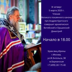 В четверг 5 марта архиепископ Витебский и Оршанский Димитрий совершит повечерие с чтением канона прп.Андрея Критского