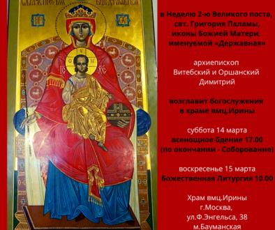 14 и 15 марта — архиерейские богослужения в храме великомученицы Ирины