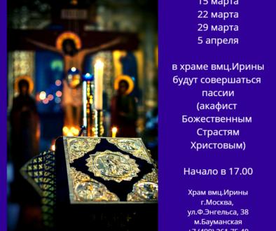 Пассии в храме великомученицы Ирины