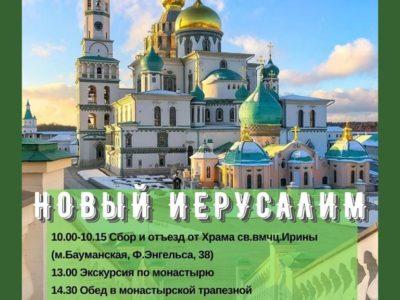 Приглашаем в паломническую поездку взрослых и детей