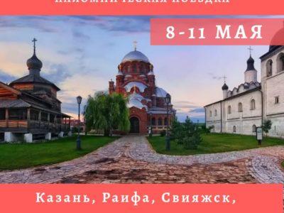 ПРИГЛАШАЕМ ВАС В ПАЛОМНИЧЕСКУЮ ПОЕЗДКУ К СВЯТЫНЯМ ЗЕМЛИ КАЗАНСКОЙ