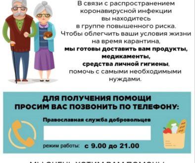 Пожилым и людям из группы риска помогут добровольцы храмов Москвы