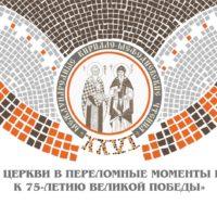 XXVI МЕЖДУНАРОДНЫЕ КИРИЛЛО-МЕФОДИЕВСКИЕ ЧТЕНИЯ ПЕРЕНОСЯТСЯ НА ОСЕНЬ 2020 ГОДА