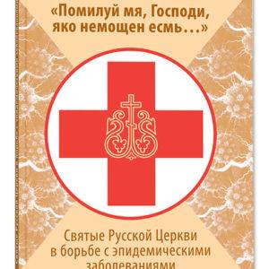 Вышла книга «Святые Русской Церкви в борьбе с эпидемическими заболеваниями»