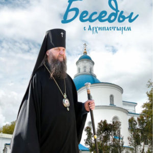 ВЫШЛА КНИГА БЕСЕД АРХИЕПИСКОПА НОВОГРУДСКОГО ГУРИЯ