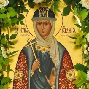Благоверная Иулиания, княгиня Вяземская
